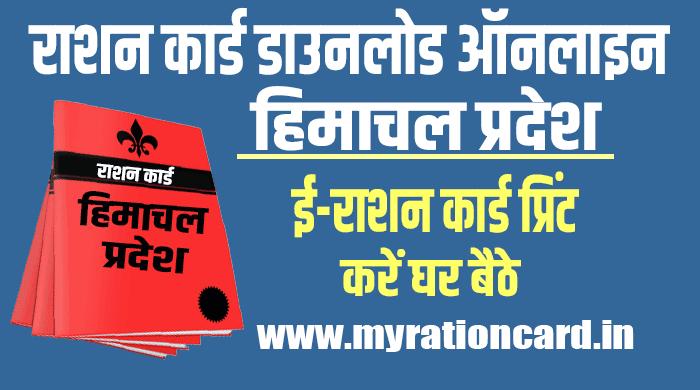 e-ration-card-download-himachal-pradesh