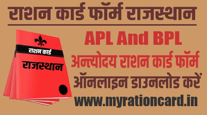 ration-card-form-rajasthan-pdf-download