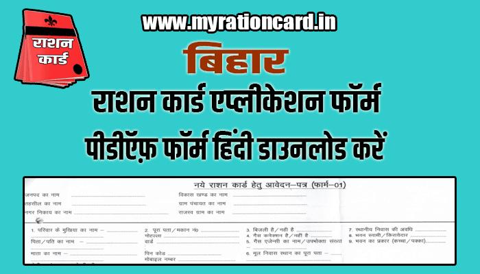 bihar-new-ration-card-form-download