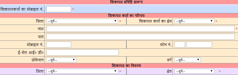 Ration-Card-Complaint-Online-UP
