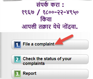 ration-card-complaint-maharashtra