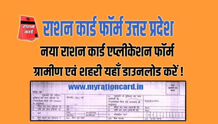 ration-card-form-download-pdf-uttar-pradesh