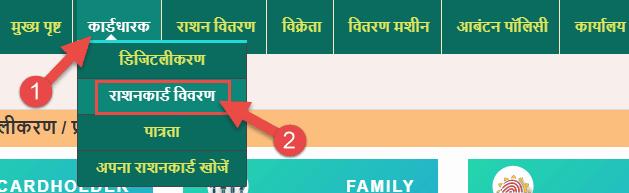 ration-card-list-jharkhand-village-ward-wise