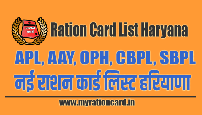 ration-card-list-haryana